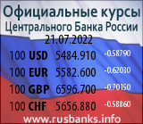 Курсы ЦБ РФ на сегодня